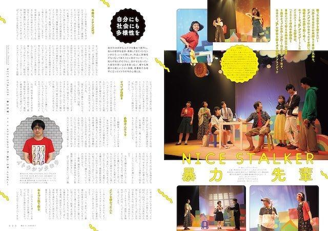 えんぶ2019年11月発売号「暴力先輩」特集記事