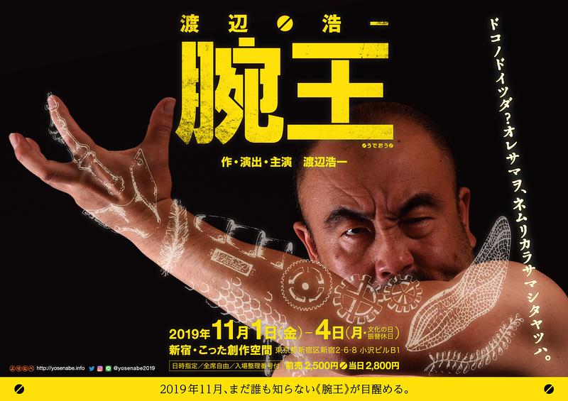 渡辺浩一『腕王』公演チラシ(表面)