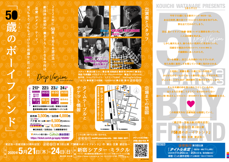 『50歳のボーイフレンド』公演チラシ(裏面)