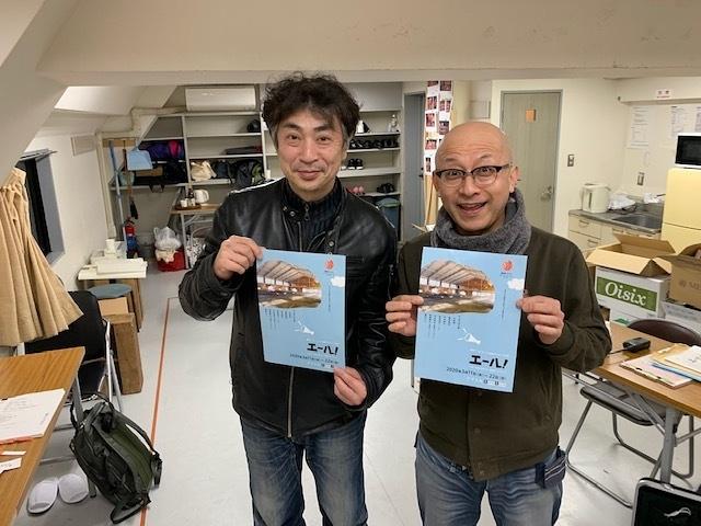 エフエム世田谷『劇ナビ!』近江谷さんが出演