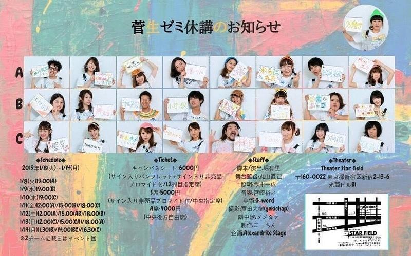 2019年1月上演(初演)