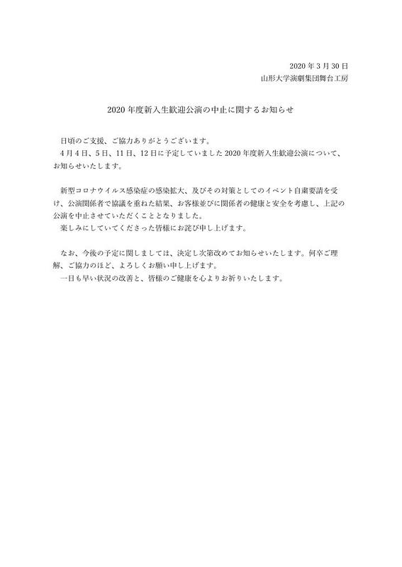 新入生歓迎公演「レモンキャンディ」中止のお知らせ