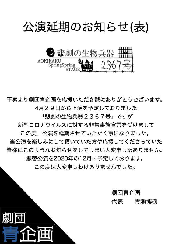 公演延期のお知らせ オモテ