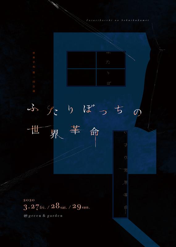 公演フライヤー【表】