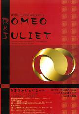 ROMEO&JULIET チラシ(表)