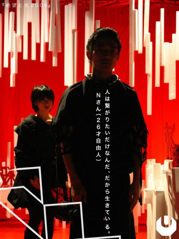 第6回公演 絶望と光2006 003