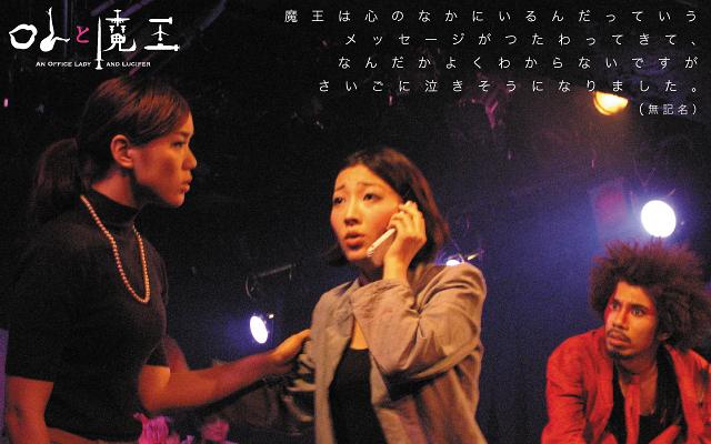 OLと魔王 004