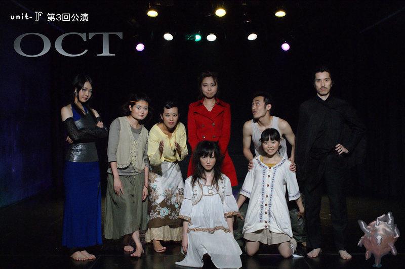 第3回公演「OCT」