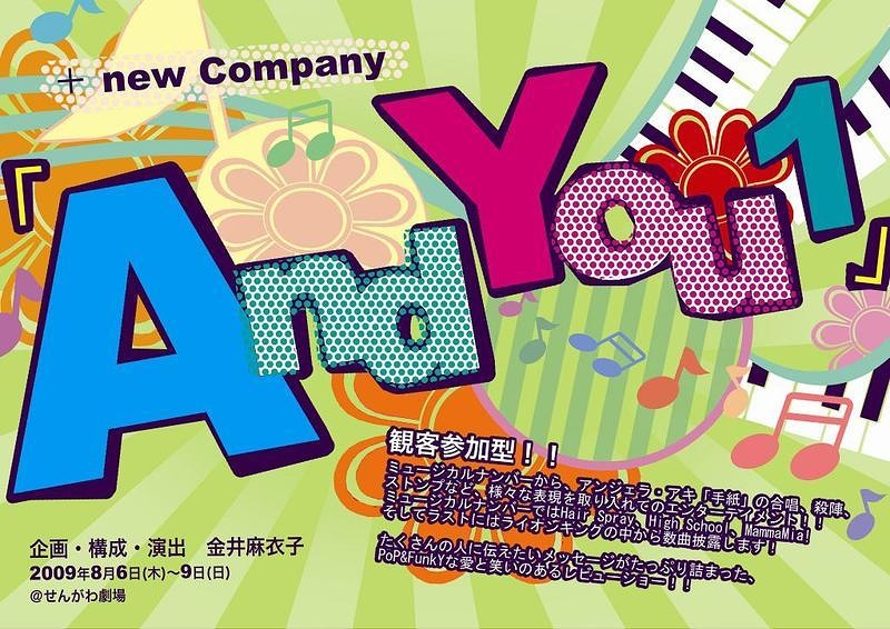 『And You 1』チラシ表