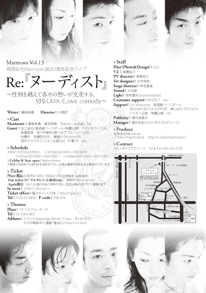 Re:『ヌーディスト』(裏面)
