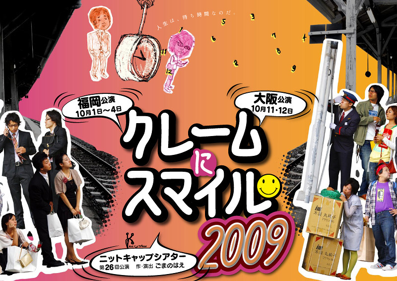 「クレームにスマイル2009」福岡・大阪版チラシ