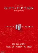 GIFT FICTION チラシ表