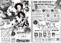 5月○○の人&6月東京の人共通白黒人物相関図 オモテ