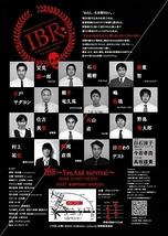IBR チラシ(裏)