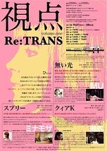 視点vol.1 Re:TRANS フライヤー(裏)