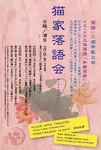 猫家落語会2010年8月27日(金)―29日(日)