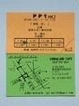 PP1 「解散(仮)」 チケット・・