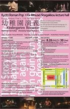 第11回公演:ビラ裏~英語バージョン~