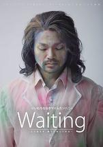 Waiting ~とりあえず、黙って待ってみる…~ チラシイメージ