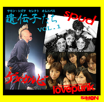 lovepunk初CD「遺伝子たち vol.1」