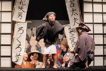第7回公演『ちょぼくれ花咲男』