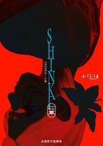 SHINKA-心華- (チラシ表)