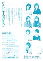 SHINKA-心華- (チラシ裏)