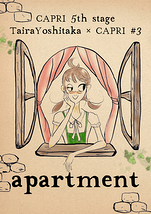 【apartment】イメージビュー