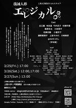 2011「機械人形エレジカル」フライヤー ウラ