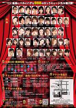 ロックミュージカル『Marionnette〜マリオネット〜』チラシ情報面