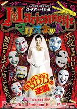 ロックミュージカル『Marionnette〜マリオネット〜』チラシ表