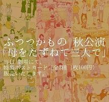 【販売決定!】特製ポストカード