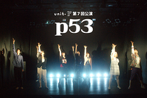 第7回公演「p53」