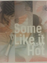 Some Like It Hot チラシ