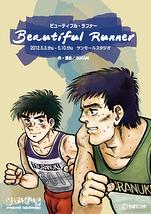Beautiful Runner フライヤー