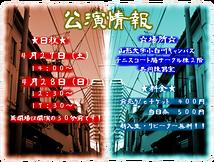 「富士見町アパートメント」公演情報