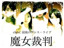 clubC最後のダンス・ライブ【魔女裁判】