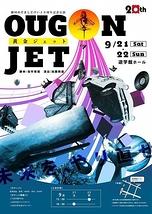 劇団めざましどけいSPECIAL ALARM「黄金ジェット」ポスター