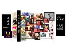 STAGE12「イノリガミ‐浮世絵札の夢現‐」広告