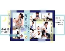 STAGE13[月闇の詩‐羽衣の調べ‐」広告