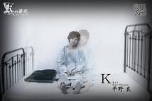 【読み師・K】平野 良