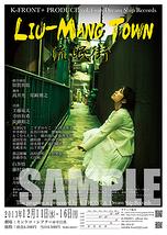 Liu-Mang Townポスター