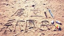 砂浜にタイトル