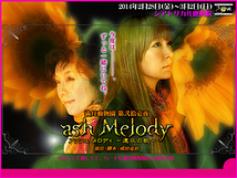 『ash Melody』