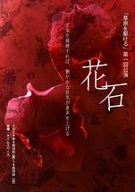 ユニット・草原を駆ける第一回公演 「花石」(かし)