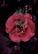 『椿姫〜つばき〜』