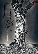第3回公演『月が、』表紙絵