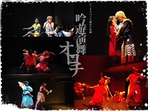『吟遊演舞/オロチ』公演写真