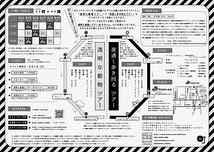タヒノトシーケンスvol1ちらし(ウラ面)