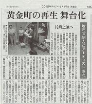 読売新聞 6月17日掲載